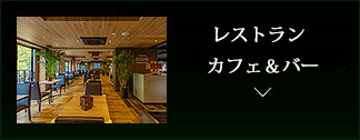 レストラン「Pelesir」
