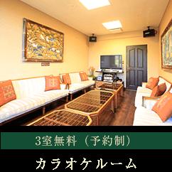 3室無料(予約制) カラオケルーム